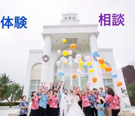 結婚式花嫁ブライダルの素晴らしさを