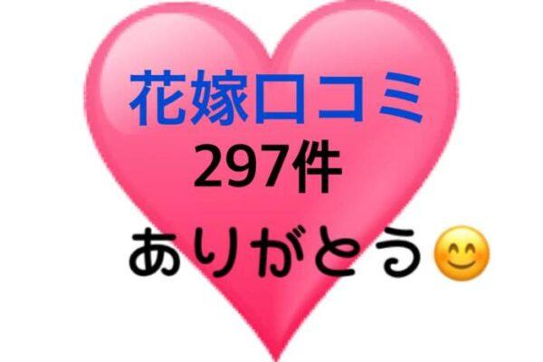 花嫁口コミ297件ありがとう😊