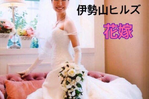 伊勢山ヒルズ結婚式花嫁
